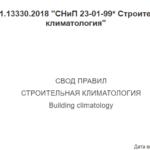 СП 131.13330.2018 «СНиП 23-01-99* Строительная климатология» действует с 29 мая 2019 г.