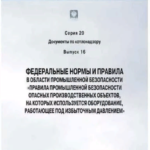 ФНиП - федеральные нормы и правила в области промышленной безопасности