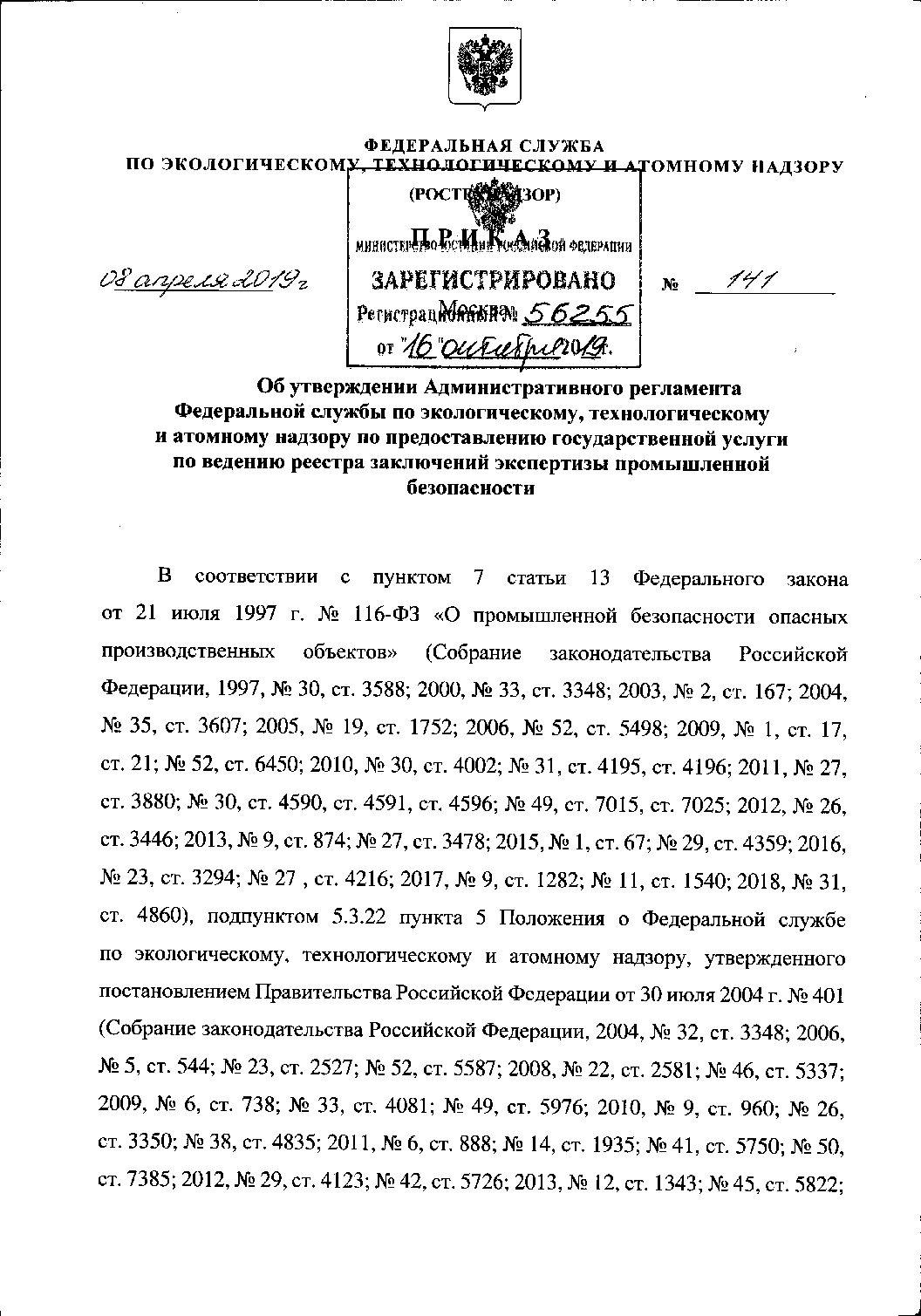 Новый Административный регламент РТН по предоставлению государственной услуги по ведению реестра заключений экспертизы промышленной безопасности, утвержденный приказом Ростехнадзора от 8 апреля 2019 г. № 141