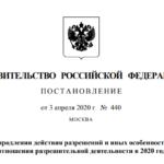 Разъяснения Ростехнадзора по вопросам реализации Постановления Правительства РФ о продлении действия разрешений и иных особенностях в отношении разрешительной деятельности в 2020 году