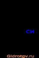 Справка по объемному расходу.  Единицы измерения объемного расхода. Конвектор величин объемного расхода. Калькуляторы объемного расхода.