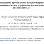 Утверждены требования к документационному обеспечению систем управления промышленной безопасностью