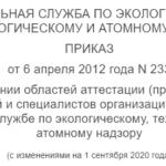 Изменения в области аттестации Б.7.1 при проверки знаний руководителей и специалистов организаций, поднадзорных Ростехнадзору