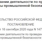"""Утверждено положение """"О лицензировании деятельности по проведению экспертизы промышленной безопасности"""""""