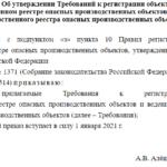 Новые требования к регистрации объектов в государственном реестре опасных производственных объектов и ведению государственного реестра опасных производственных объектов