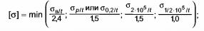 ГОСТ 32388-2013 Трубопроводы технологические. Нормы и методы расчета на прочность, вибрацию и сейсмические воздействия