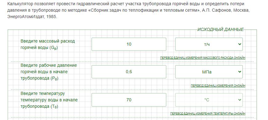 Гидравлический расчет трубопровода
