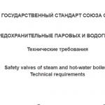 Расчет предохранительных клапанов для парового котла и паропровода (насыщенного пара)