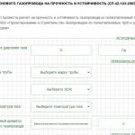 Расчет полиэтиленового газопровода на прочность и устойчивость (СП 42-103-2003)